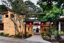 卓也小屋 Zhuo Ye Cottage - Tsang Shan