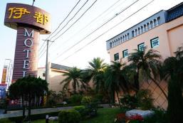 伊都汽車旅館 Yidon Motel