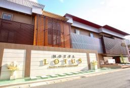 蓮花水療酒店 - 僅限成人 Hotel & Spa Lotus (Adult Only)