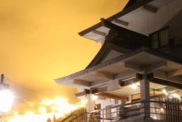 古城館丸山溫泉日式旅館 Maruyama Onsen Kojyokan