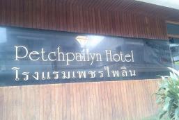 佩奇帕林酒店 Petchpailyn Hotel