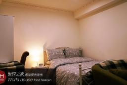 28平方米1臥室公寓 (永和區) - 有1間私人浴室 World House