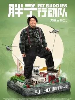胖子行動隊演員表,全部演員表,演員人物介紹_電影_電視貓
