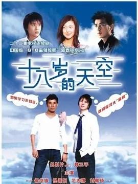 十八歲的天空第20集分集劇情_電視劇_電視貓