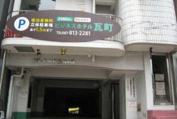 河原町商務經濟型酒店 Business Hotel Kawaramachi