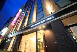 銀座燦路都大酒店 Hotel Sunroute Ginza