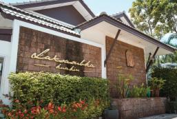 拉克薩巴度假村 Laksasubha Resort