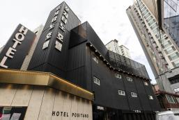 波西塔諾酒店 POSITANO HOTEL