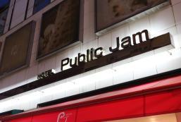 帕博果醬酒店 - 僅限成人 Hotel Public Jam (Adult Only)