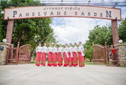邦盧昂花園酒店 Pangluang Garden