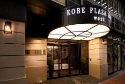 西神戶廣場酒店 Kobe Plaza Hotel West