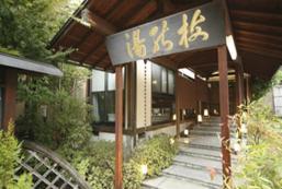 梅之湯旅館 Ryokan Umenoyu