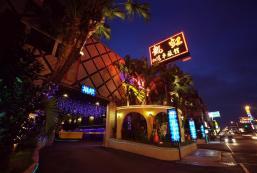 凱虹汽車旅館 Kai-Hong Motel