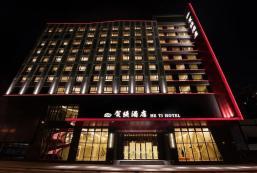 賀緹酒店 He Ti Hotel