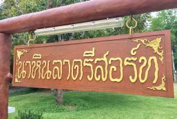 納辛拉德度假村 Nahinlad Resort