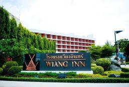 威昂茵飯店 Wiang Inn Hotel