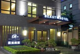 柔美精品商旅 Beauty Hotels Roumei Boutique
