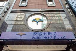 Fullon Hotels Jhongli Fullon Hotels Jhongli