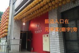 西悠飯店台中店 CU Taichung INN