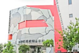 歐遊國際連鎖精品旅館 - 台東館 All-Ur Boutique Motel Tai-Tung Branch