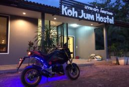 閣布旅館 Koh Jum Hostel