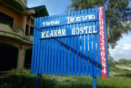 卡農旅館 Khanom Hostel