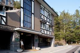 輕井澤Ellegance酒店 Karuizawa Ellegance