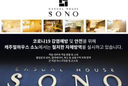 索諾商務酒店 Sono Business Hotel