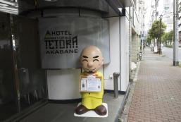 赤羽Tetora酒店 Hotel Tetora Akabane