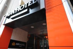 APA酒店町田站東 APA Hotel Machida Eki-Higashi