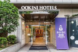 奧奇尼日式旅館及公寓 Ookini Ryokan and Apartment