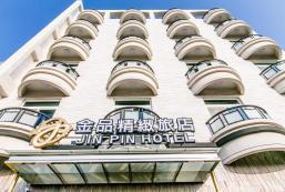 金品精緻旅店 Jin Pin Hotel