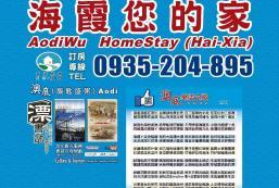 海霞您的家 Aodiwu Homestay (Hai-Xia)