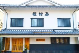松村屋旅館 Ryokan Matsumuraya