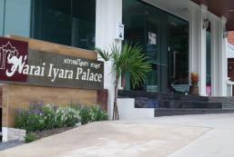 納萊伊亞拉宮酒店 Narai Iyara Palace