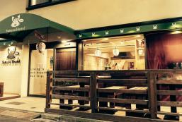 淺草武士青年旅館 Samurai Hostel Asakusa