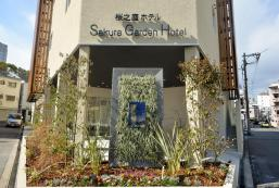 櫻花園酒店 Sakura Garden Hotel