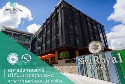 Siva Royal Hotel SHA Certified Siva Royal Hotel SHA Certified