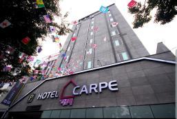 卡爾佩酒店 Carpe Hotel