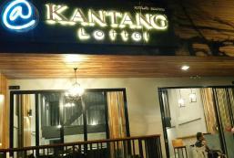 干當羅福特爾酒店 @Kantang Loftel
