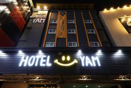 雅姆酒店 HOTEL YAM
