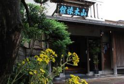 熱海溫泉山木旅館 Yamaki Ryokan