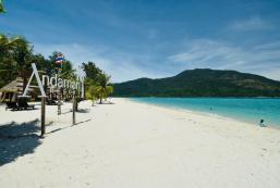 安達曼度假村 Andaman Resort