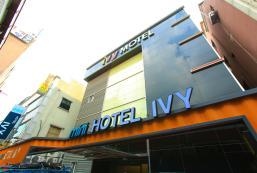 迷你IVY酒店 mini hotel IVY
