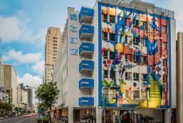 秝芯旅店駁二館 Legend Hotel Pier 2