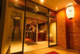 Japanize旅館 Japanize Guesthouse