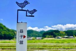 益子館里山度假村酒店 Mashikokan Satoyama Resort Hotel