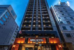 新大阪江阪站前APA酒店 APA Hotel ShinOsaka Esaka Ekimae