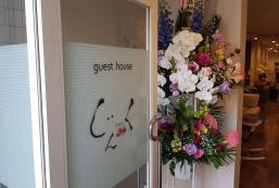 Guesthouse ZINK Guesthouse ZINK