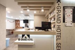 首爾K大酒店 K-Grand Hotel & Guest House Seoul